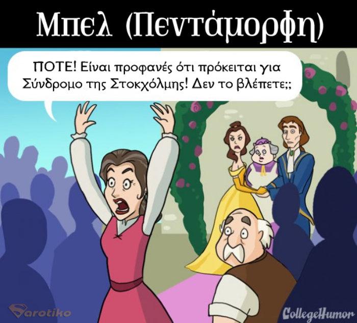 Αν οι Πριγκίπισσες της Disney είχαν τις Μαμάδες τους…