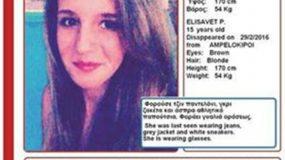 Χαμόγελο του Παιδιού: Εξαφανίστηκε η 15χρονη Ελίζα από τους Αμπελόκηπους