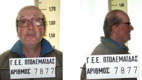 Στη δημοσιότητα οι φωτογραφίες 47χρονου που βίασε αγοράκι στην Πτολεμαΐδα