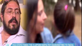 Τι ισχυρίστηκαν οι γονείς για την εξαφάνιση της μικρής Μαρίας(video)