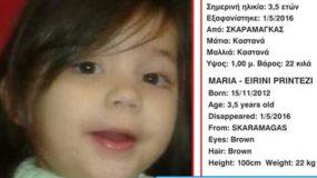 Amber Alert: Εξαφανίστηκε κοριτσάκι 3,5 χρονών στον Σκαραμαγκά