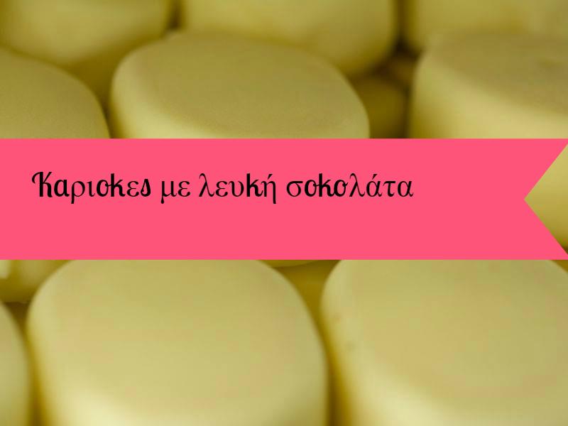 Καριοκες με λευκή σοκολάτα