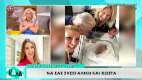Η σύζυγος του Κώστα Βουτσά μιλάει  για το νεογεννήτο (video)