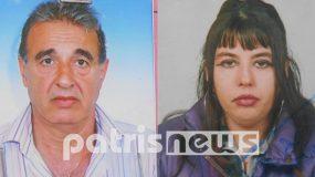 Τραγική κατάληξη στην εξαφάνιση πατέρα και κόρης στην Ηλεία