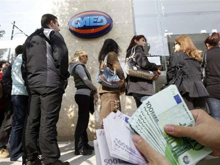ΟΑΕΔ: Είστε άνεργος; Δείτε πώς θα πάρετε 5.500 ευρώ!