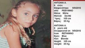 Θρίλερ με την 8χρονη Αντωνία: Κακοποίηση με βάναυσο τρόπο καταγγέλλει η γιαγιά της