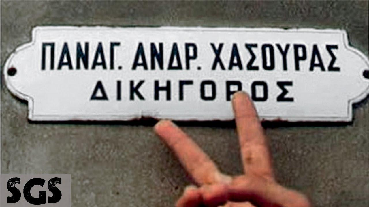 Παράξενα ελληνικά επίθετα!Θα λιώσετε