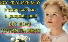 Οταν το παιδι σας ρωτάει για το θεό...