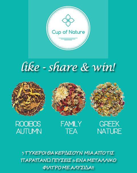 Νέος διαγωνισμός  Cup of Nature