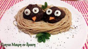 Μπιφτεκάκια σα πουλάκια στη Ιδανική συνταγή για παιδιά