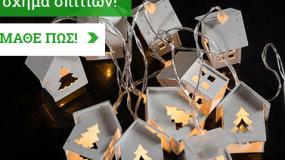 DIY-Γιορτινά φωτάκια σε σχήμα σπιτιών!