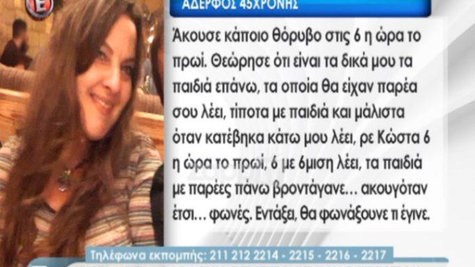 Θρίλερ με τη δολοφονία της 45χρονης παιδοψυχιάτρου! Τι είπε ο αδερφός της στην Tatiana Live!
