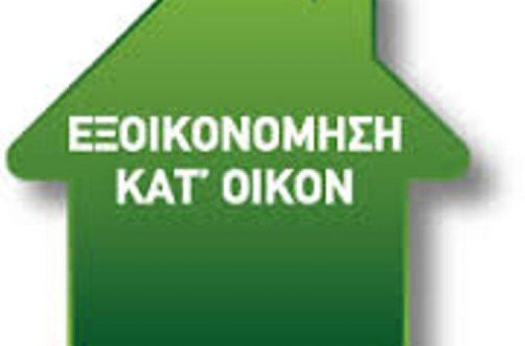 Σε ενδιαφέρει: Επιδότηση έως 70% από το «Εξοικονομώ κατ' οίκον» για λέβητες, ηλιακούς και κουφώματα