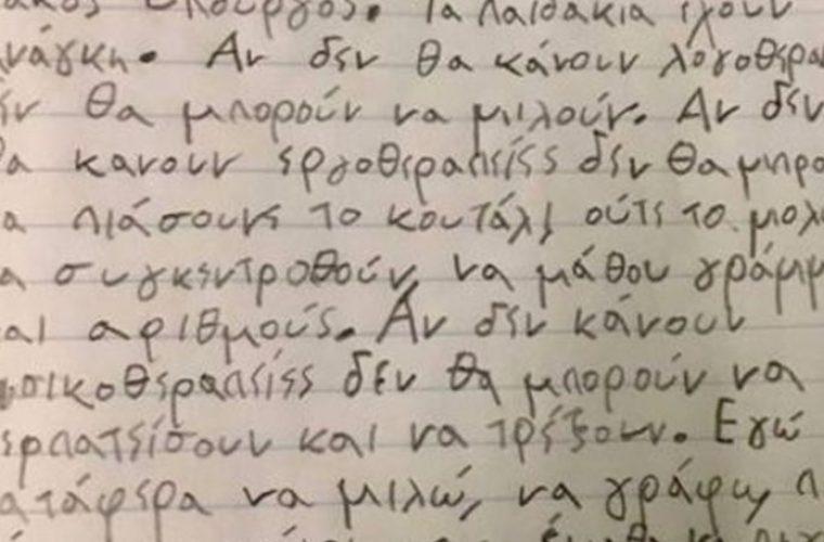 Γράμμα στον Πολάκη από παιδί ΑΜΕΑ: «Κύριε υπουργέ είστε κακός… δεν σας αγαπώ»