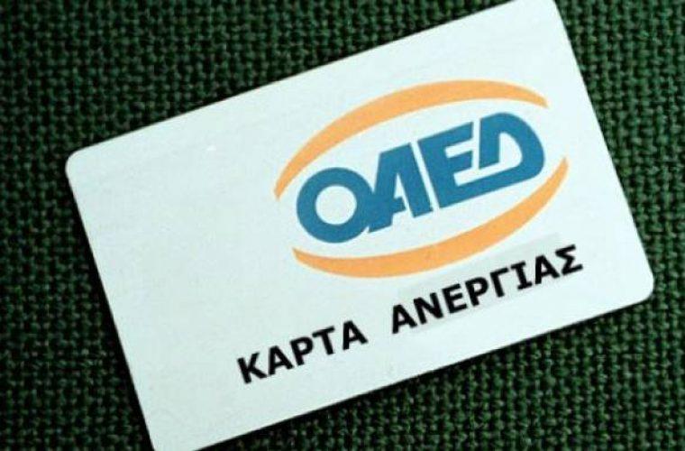 Δες που έχεις έκπτωση αν έχεις κάρτα ανεργίας από τον ΟΑΕΔ