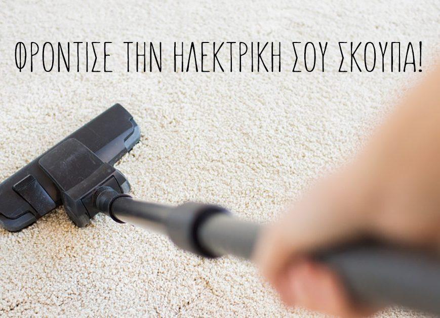 «Απολυμάνετε» την Ηλεκτρική Σκούπα Γρήγορα και Εύκολα