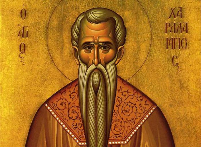 Σήμερα γιορτάζει ο Άγιος Χαράλαμπος, προστάτης των πασχόντων από λοιμώδεις νόσους