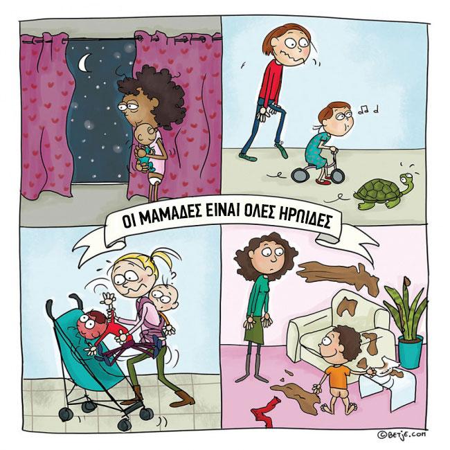 Καταστάσεις που απεικονίζουν στιγμές που κάθε γονιός μπορεί να ταυτιστεί..