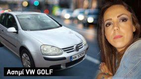 Εντοπίστηκε νεκρή σε βυθισμένο αυτοκίνητο η 36χρονη μητέρα 4 παιδιών, που ήταν αγνοούμενη από το Πάσχα
