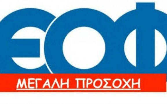ΕΟΦ: Ανάκληση υγρού φακών επαφής γνωστής εταιρείας!