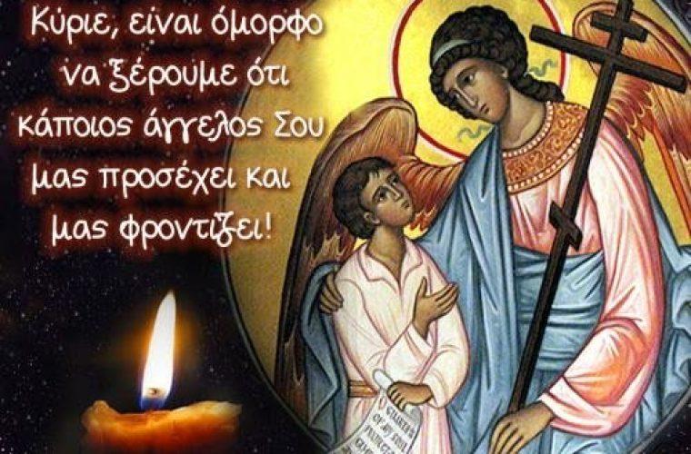 Προσευχή στον Φύλακα Άγγελό μας