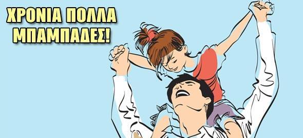 Γιορτή του Πατέρα: Τα πιο γλυκά αποφθέγματα για τους πιο γλυκούς μπαμπάδες