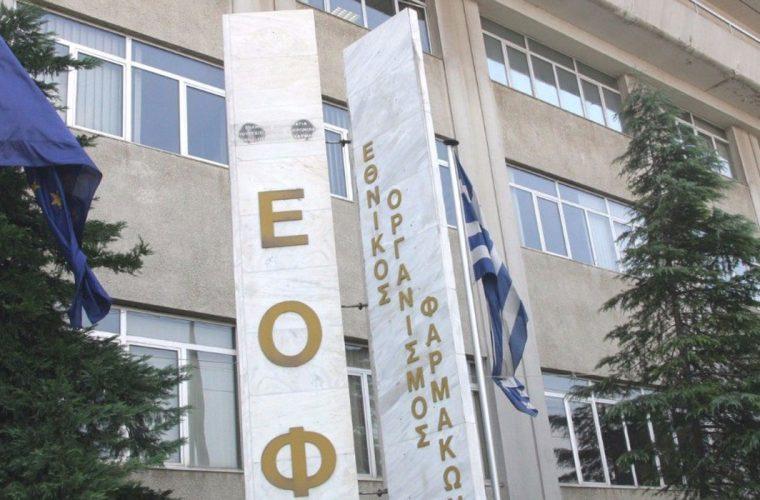 ΕΟΦ: Ανάκληση παρτίδων πασίγνωστου φαρμάκου