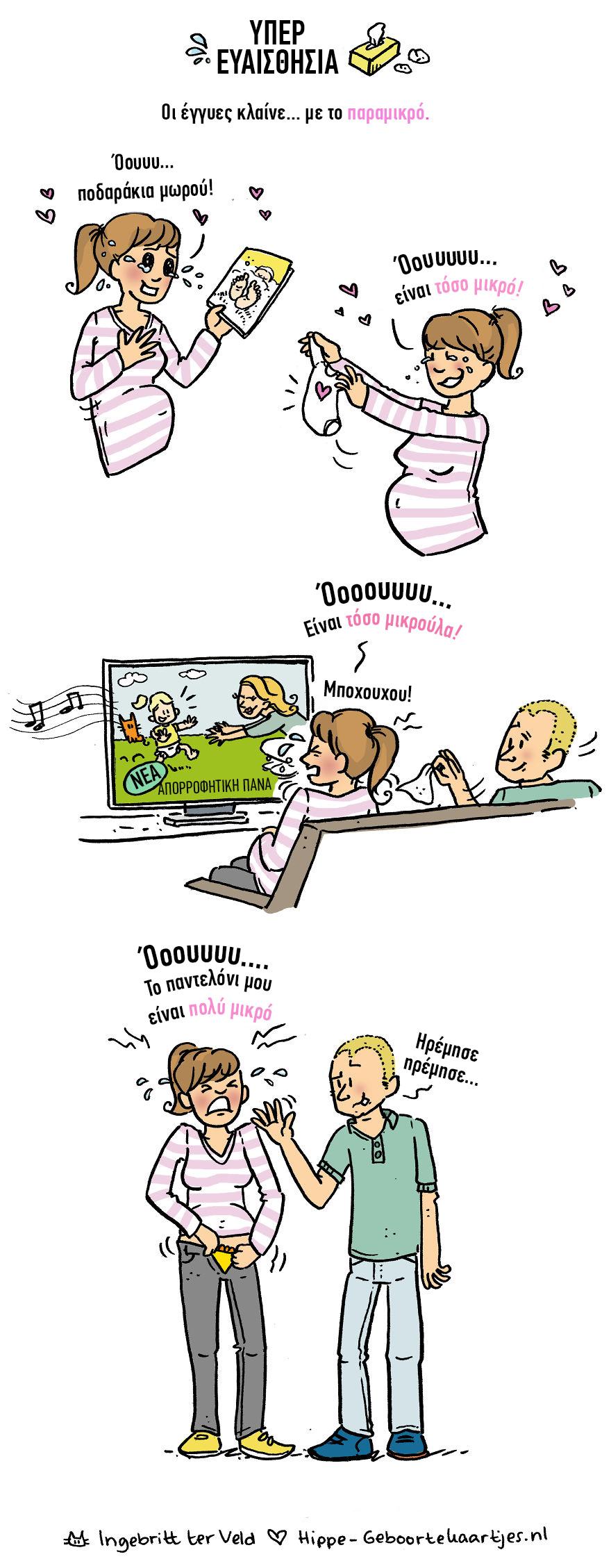 12 ξεκαρδιστικά σκίτσα για την ζωή μιας νέας μητέρας