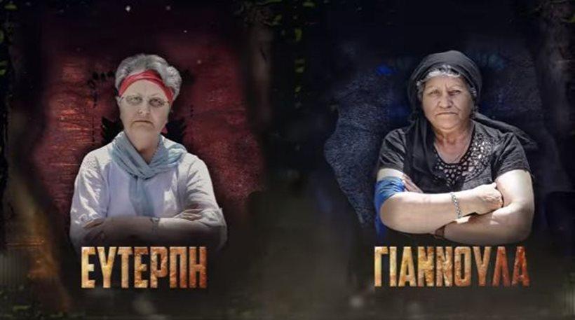 Το απόλυτο viral: Κρητικό «Survivor» με... Γιαννούλα εναντίον Ευτέρπης video