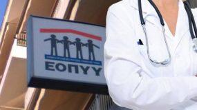 Αλλάζουν οι επισκέψεις στους γιατρούς του ΕΟΠΥΥ!  Όλες οι λεπτομέρειες