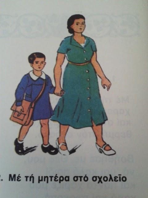 Με τη μητέρα στο σχολείο (πρώτη μέρα στο σχολείο- από ένα παλιό αναγνωστικό)