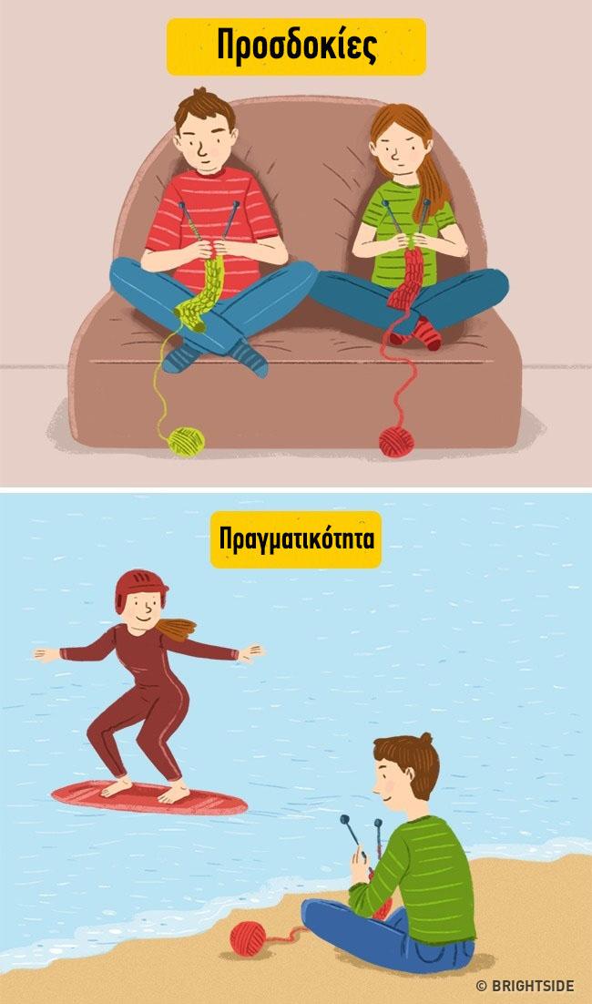Προσδοκία vs πραγματικότητα: Και όμως έτσι είναι οι αληθινές σχέσεις!