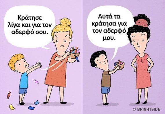 10 κανόνες διαπαιδαγώγησης που όλοι οι γονείς πρέπει να τηρούν