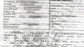 Κρήτη: Οι εξετάσεις σε 9χρονο παιδί άναψαν φωτιές και έφεραν πρόστιμο 600 ευρώ σε γυναίκα – Τι διαπίστωσαν οι γιατροί (εικόνες)