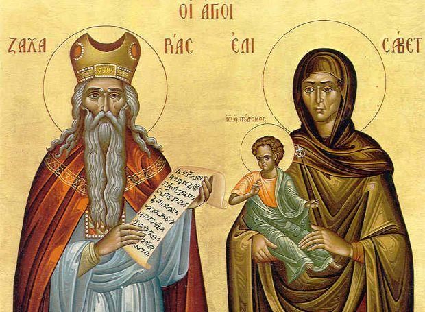 Σήμερα  γιορτάζει ο προφήτης Ζαχαρίας και η σύζυγος του Ελισάβετ, γονείς του Ιωάννη του Βαπτιστή. Προστάτες των ηλικιωμένων γονέων ή όλων αυτών που είναι άτεκνοι και παρακαλούν για ένα παιδί.