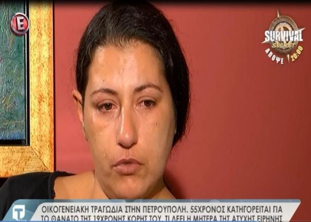 Η συγκλονιστική εξομολόγηση της μητέρας που ο άντρας της σκότωσε το ίδιο το παιδί της