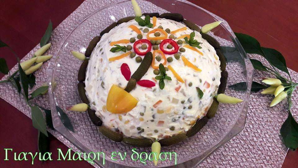 Φανταστική ρώσικη σαλάτα από τη γιαγιά Μαίρη