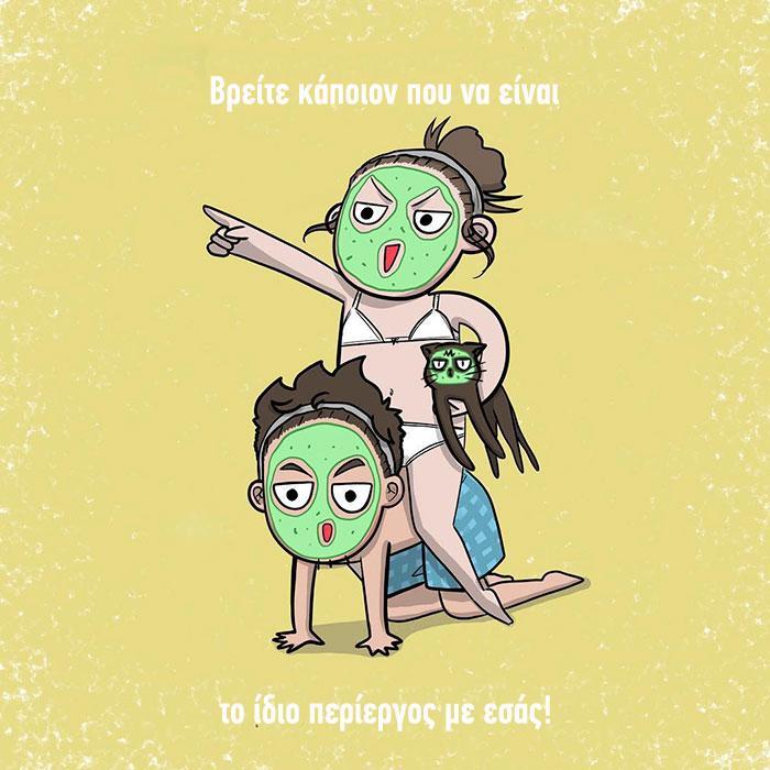 16 σκίτσα που δείχνουν πως είναι όταν συνηθίζει κάποιος σε μια σχέση