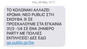 Προσοχή στα sms μηνύματα με αποστολέα «Public»