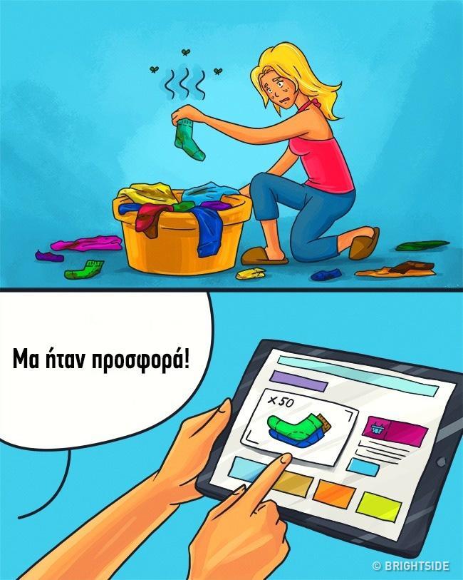 10 αστεία σκίτσα που μόνο οι πολύ τεμπέλες γυναίκες θα καταλάβουν