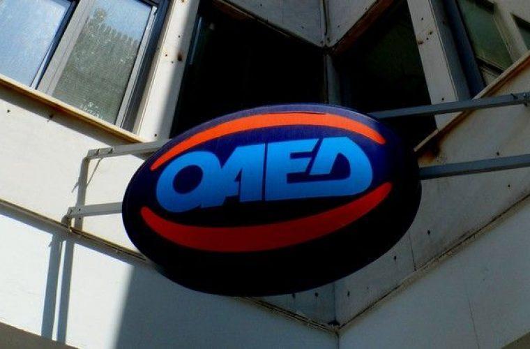 ΟΑΕΔ: Νέο πρόγραμμα προσλήψεων 15.000 ανέργων – Τι ισχύει για δικαιούχους ΚΕΑ