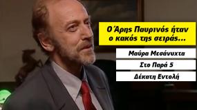 Το κουίζ που κανείς δεν κάνει πάνω από 8/10: Θυμάσαι σε ποιο σήριαλ έπαιξαν οι 10 πιο γνωστοί «κακοί» της ελληνικής τηλεόρασης;