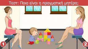 Ο Γρίφος που έχει Τρελάνει το Διαδίκτυο: Ποια είναι η Μητέρα του Παιδιού στην Εικόνα; Η Απάντησή σου θα Αποκαλύψει πολλά για Σένα!