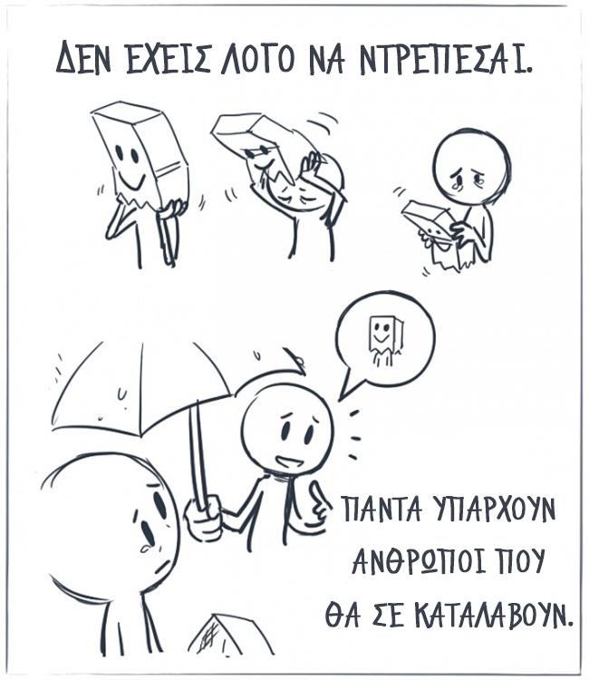 Η ζωή των ανθρώπων με κατάθλιψη μέσα από 10 συγκλονιστικά σκίτσα..