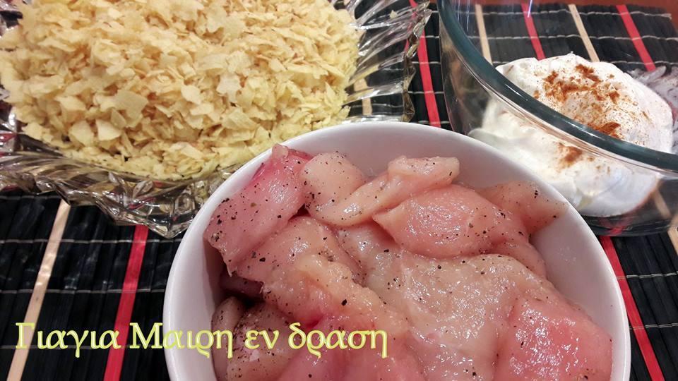 Γιαουρτένιες κοτομπουκιές με trikolore φιογκάκια