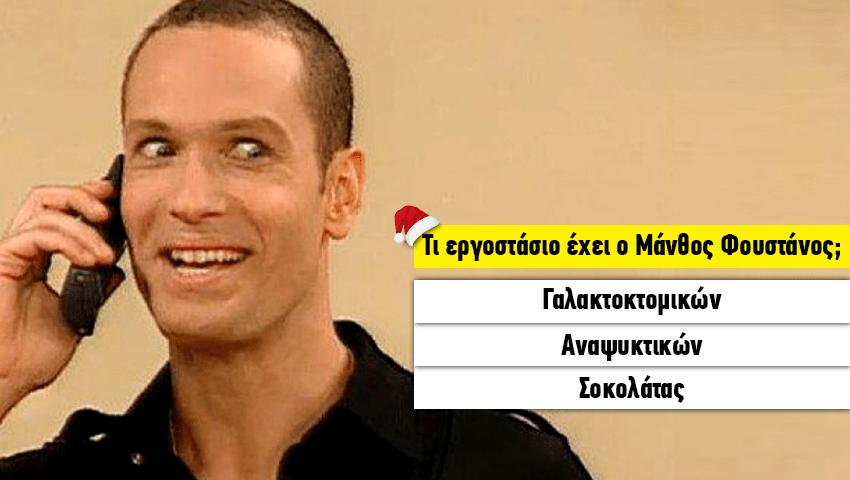 Κουίζ: Μόνο 3 στους 100 θυμούνται ποιο ήταν το επάγγελμα 20 χαρακτήρων ελληνικών σειρών! Εσύ