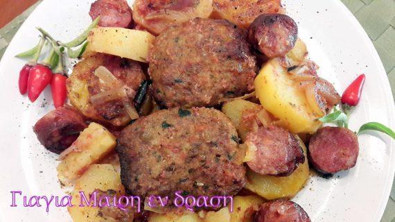 Μπιφτέκια με πατάτες και λουκάνικα Μάνης