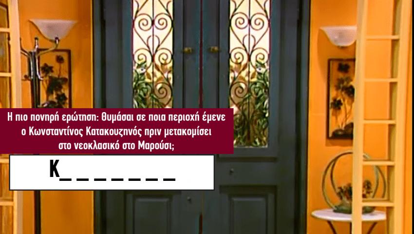 Τεστ μνήμης: 9/10 δεν θυμούνται σε ποια περιοχή έμεναν οι ήρωες 10 ελληνικών σειρών! Εσύ;