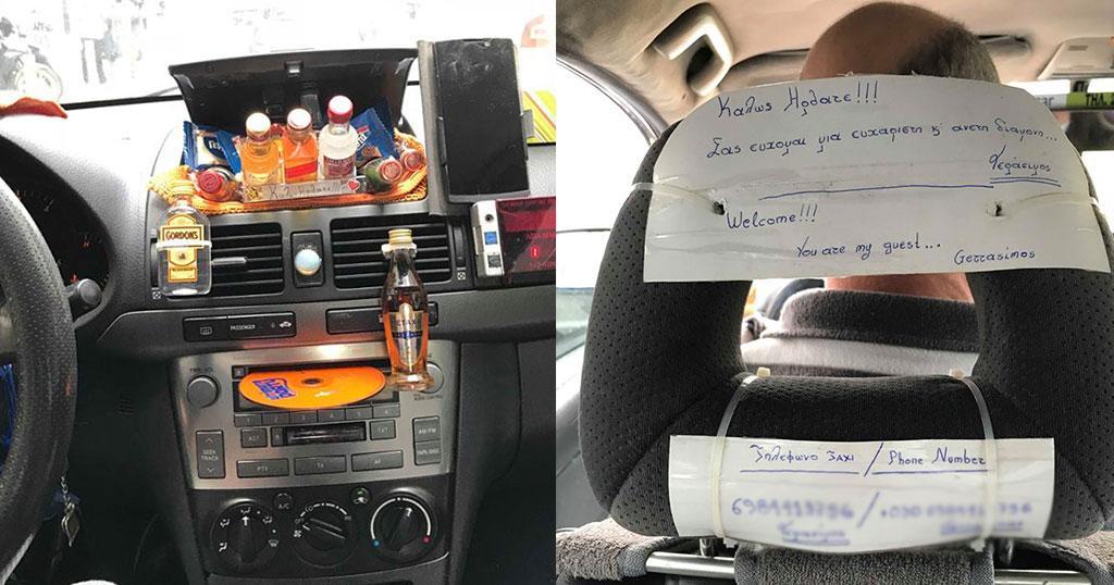 Απίστευτο!! Ταξιτζής κερνάει τους πελάτες του καφέ, τυρόπιτα ακόμη και ποτάκι