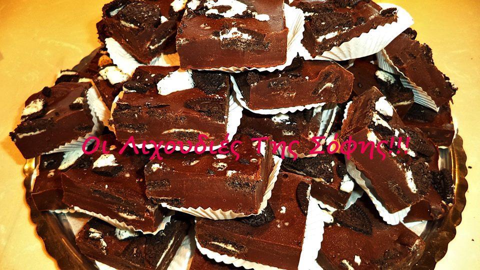 Fudge σοκολάτας με oreo cookies!!Εντυπωσιακά και νόστιμα γλυκίσματα για κέρασμα!